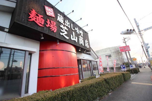 高根木戸駅近く「麺場 芝山商店」の江戸前味噌ラーメン実食レポ