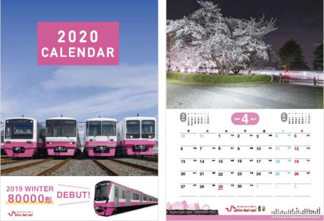 新京成電鉄2020カレンダー」が10/1(火)から発売!! | 鎌ケ谷船橋あたり